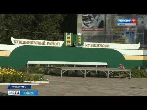 Главу администрации Кувшиновского района обвиняют в превышении должностных полномочий