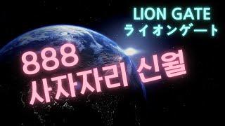 [소원노트적기] 사자자리 신월/8월 8일은 우주의 문이 열리는 라이온게이트시즌!!/인생의 주역은 바로 나♡