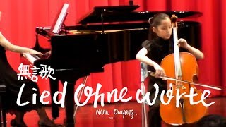 2011《Lied Ohne Worte》🚀『歐陽娜娜10週年巡迴音樂會』倒數第4天