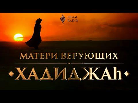 Матери Верующих -
