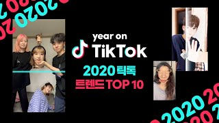 [Year on TikTok] 2020 틱톡 트렌드 T…