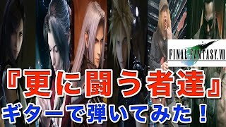 【FF7】『更に闘う者達』BOSS戦BGMの超絶ギター!【弾いてみた】Those Who Fight Further Guitar Cover