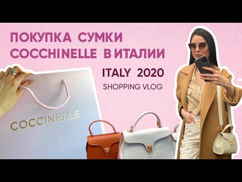 Шоппинг влог Италия 2020 часть 1 Покупка сумки COCCINELLE MARVIN Новая коллекция COCCINELLE 2020