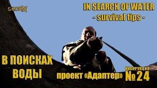 Уроки выживания - В поисках воды. Survival - In search of water (english subtitles)