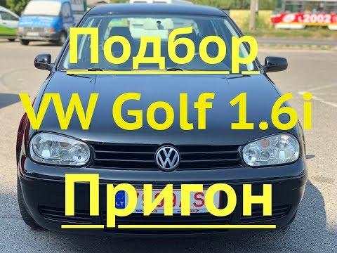VW Golf подбор и пригон В поисках бюджетного хэтчбека на бензине