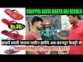 Rs.30/- लगाकर रोज बडी कमाई करो   chappal banane ki machine   Slipper Making Business