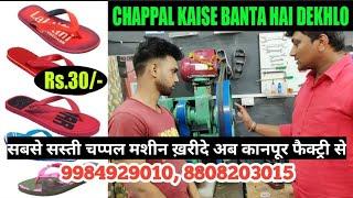 Rs.30/- लगाकर रोज बडी कमाई करो | chappal banane ki machine | Slipper Making Business