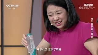 [健康之路]莫让鼻子苦不堪言 过敏性鼻炎的防控方法| CCTV科教
