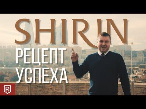 """BeBrand о своих клиентах: Кондитерская фабрика """"Shirin"""""""