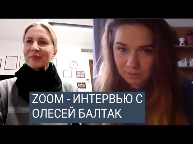 ZOOM-ИНТЕРВЬЮ С ОЛЕСЕЙ БАЛТАК