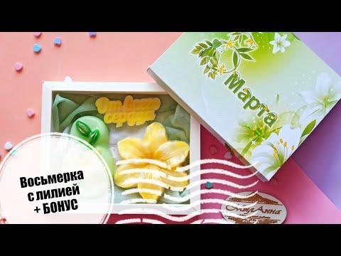 Набор мыла к 8 марта | Восьмёрка с лилией | Лилия | + Шаблон коробка | #МылАнна