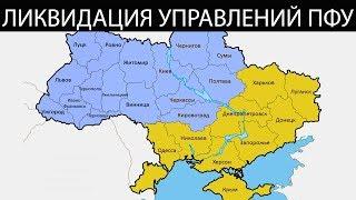 Пенсионный фонд Украины закрывает свои территориальные управления по всей Украине