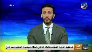 مدفعية اللواء الرابع عشر عمالقة تدك ثكنات ومتارس مليشيا الحوثي في البرح الساحل الغربي تعز