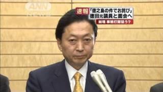 鳩山総理 徳之島地盤の徳田虎雄氏と明日面会へ(10/04/27)