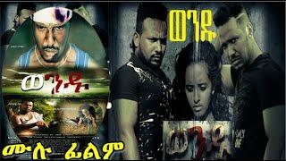 ወንዱ ሙሉ ፊልም Wendu Ethiopian film 2019