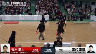 Akihito USHIROGI D1- Masahiro SHODAI - 65th All Japan KENDO Championship - First round 22
