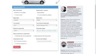 видео Калькулятор КАСКО в СК «Росгосстрах»