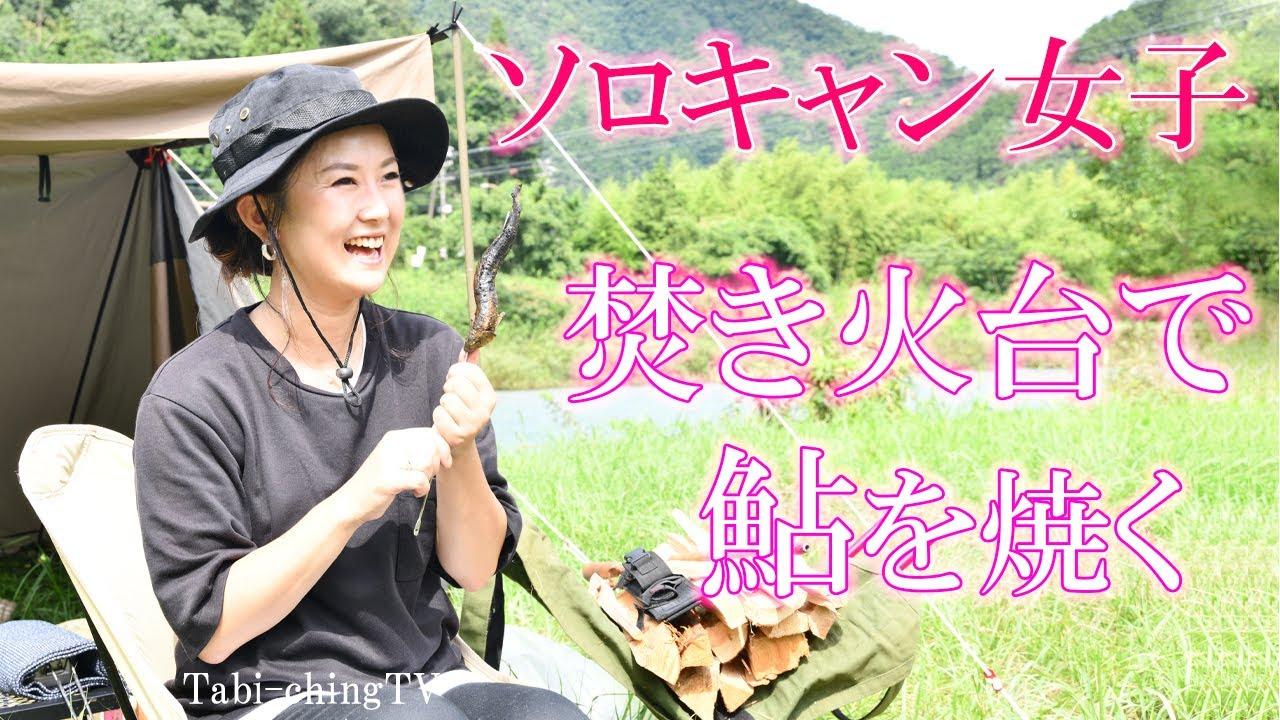 【ソロキャンプ女子】野営キャンプで鮎のほりにし焼き