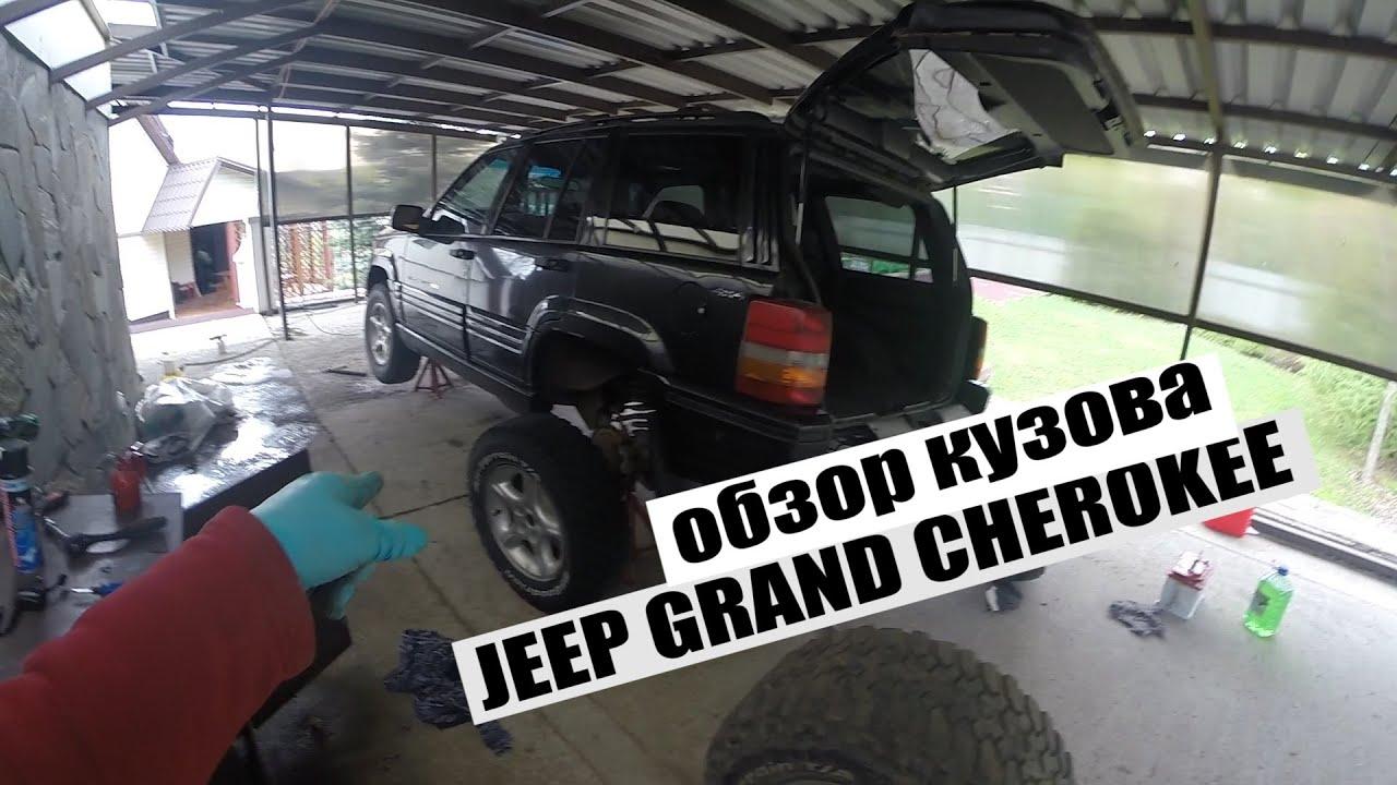 Jeep Grand Cherokee zj v8 5 9  обзор кузова, слабые места