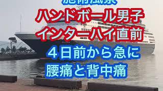 香川県高松市丸亀市の整体院ほほえみ)ハンドボール男子インターハイ直前に腰痛と背中痛