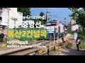 중앙선 철길건널목-봉산2건널목  Railway Crossing KOREA 韓国鉄道 踏み切り 2018