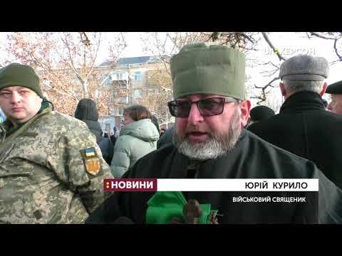 Суспільне Херсон: Мітинг до Дня Соборності України у Херсоні