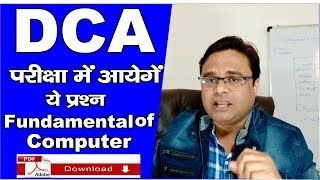 DCA परीक्षा मैं आएंगे ये प्रश्न  Computer Fundamental Notes in Hindi pdf Download
