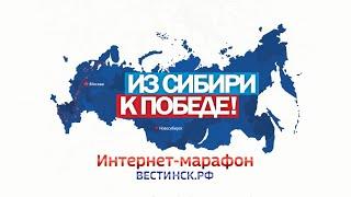 Интернет-марафон «Из Сибири – к Победе»