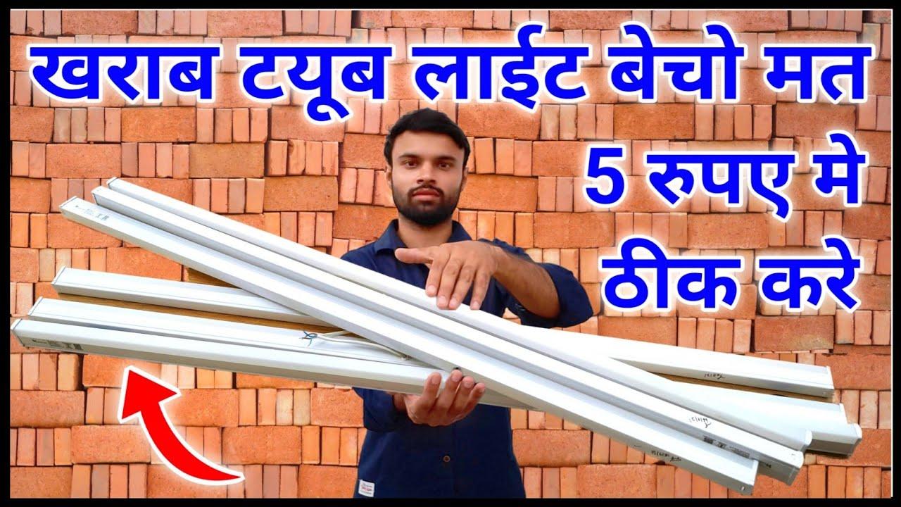 घर पर ही ठीक करे, Tube Light Repair At Home Rs 5 || Tube light | how to repair, same Repair Led bulb