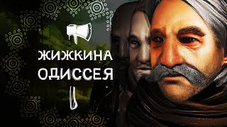 Жижкина Одиссея | Battle Brothers