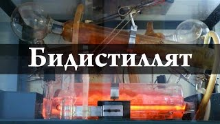 Бидистиллят. Химия – просто.(, 2015-12-09T17:00:00.000Z)