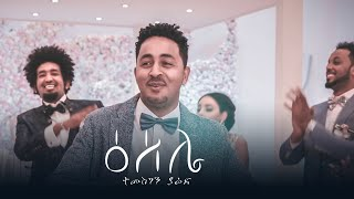 Temesghen Yared - ESELIE (Official Video) | Eritrean Wedding Music 2019