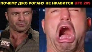 ДЖО РОГАН РАСКРИТИКОВАЛ UFC 209