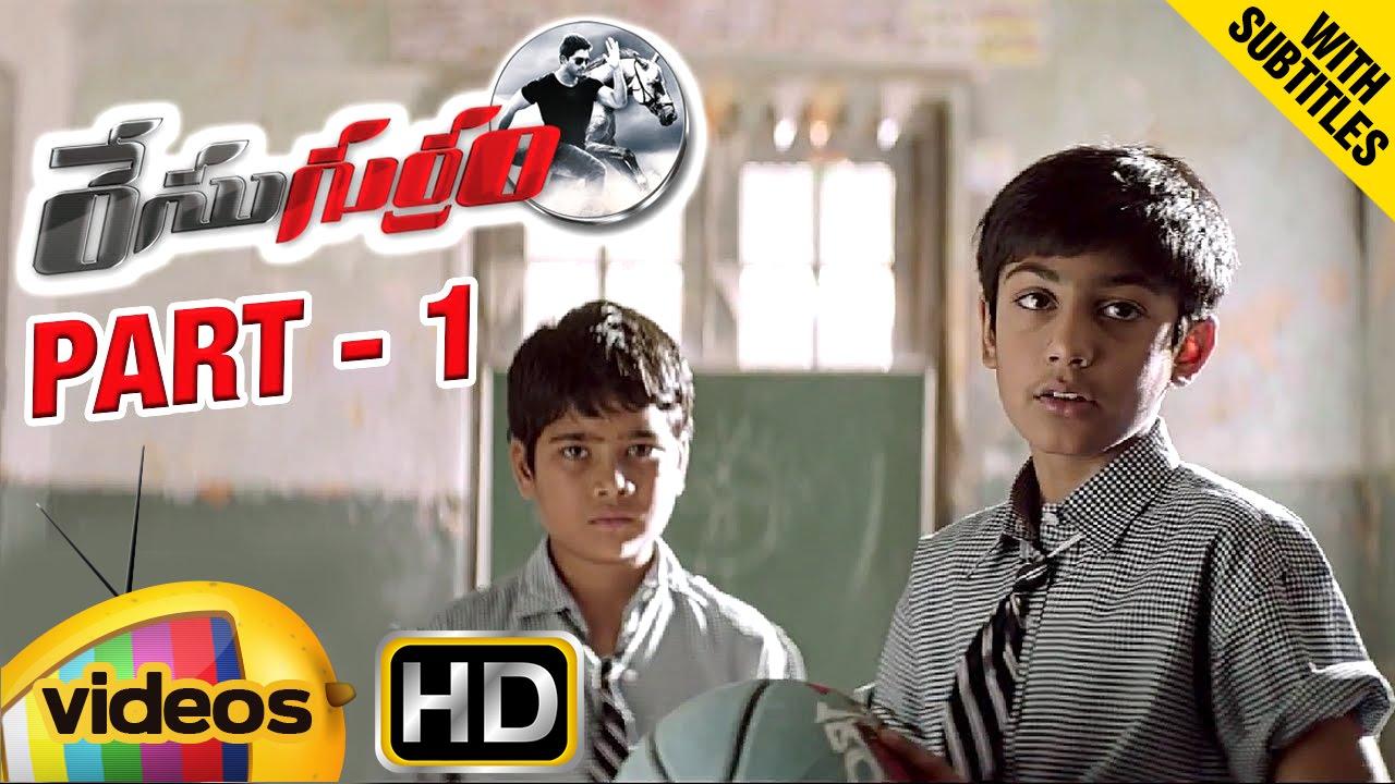 Download Race Gurram Telugu Full Movie w/subtitles | Allu Arjun | Shruti Haasan | Part 1 | Mango Videos