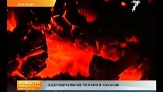 Страшный пожар в республике Хакасия   7 канал Красноярск