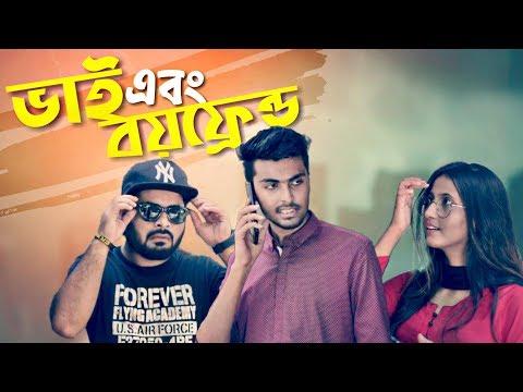 SURPRISE!!! ভাই এবং বয়ফ্রেন্ড | Bangla Funny Video 2019 | Tamim Khandakar | Murad | Fun Video