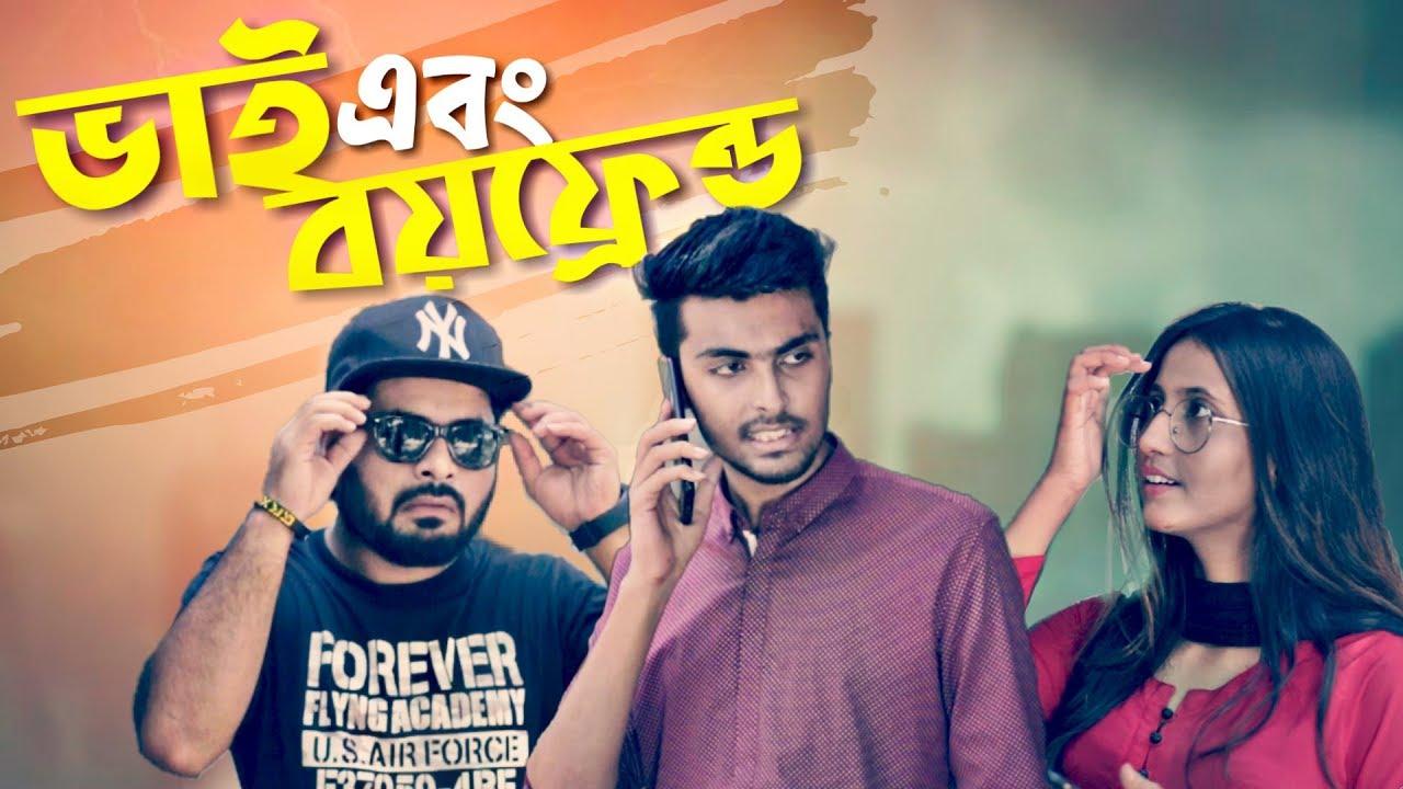 Download SURPRISE!!! ভাই এবং বয়ফ্রেন্ড   Bangla Funny Video 2019   Tamim Khandakar   Murad   Fun Video