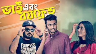 SURPRISE!!! ভাই এবং বয়ফ্রেন্ড | Bangla Funny Video 2019 | Tamim Khandakar | Murad | Fun Video