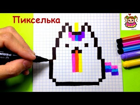 как рисовать кота пушин единорог по клеточкам рисунки