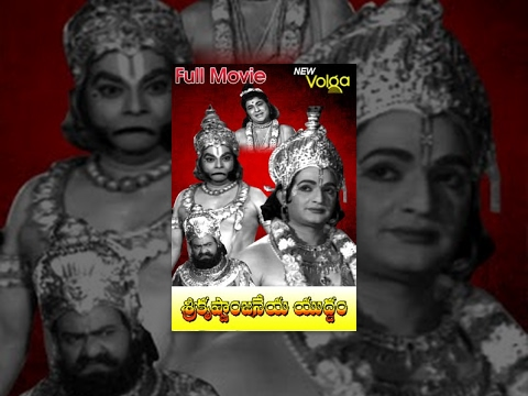 Sri Krishnanjaneya Yuddham Full Length Telugu Movie || DVD Rip..