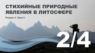 2/4 Стихийные природные явления в литосфере