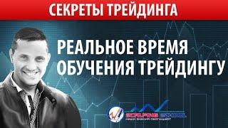 Обучение торговли на бирже - сколько нужно времени, чтобы начать зарабатывать на бирже?