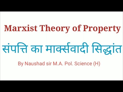 संपत्ति का मार्क्सवादी सिद्धान्त Marxist view of Property in hindi