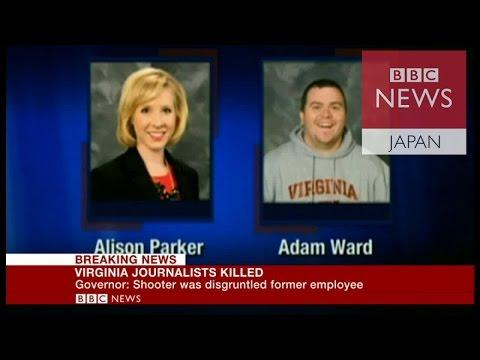 【BBC】 生中継中に米テレビ記者らに銃撃 発生直後のBBC報道
