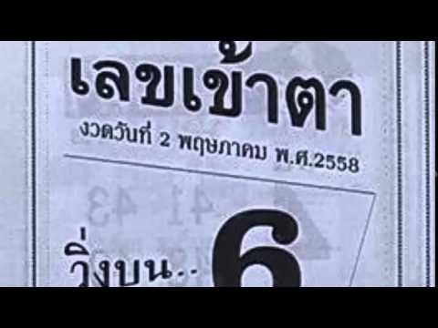 เลขเด็ดงวดนี้ หวยซองเลขเข้าตา 2/05/58