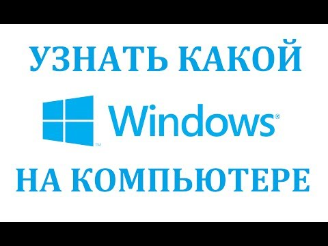 Как узнать какой Windows (виндовс) на компьютере