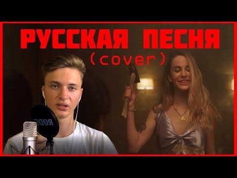 Марьяна Ро - Картье песня на русском 🔥 COVER By Igor Lenser