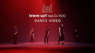 lol-エルオーエル- / 「brave up!! feat.DJ KOO」 DANCE VIDEO