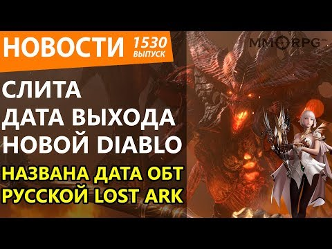 видео: Названа дата ОБТ русской lost ark. cлита дата выхода новой diablo и раскрыто место действия gta 6