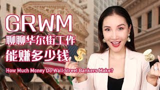 ENG SUB How Much money Do Wall Street Bankers Make? 华尔街工作能赚多少钱?
